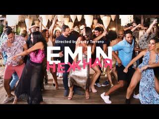 EMIN - Нежная (Official Video)