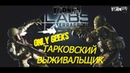 В погоне за Хабаром Escape From Tarkov