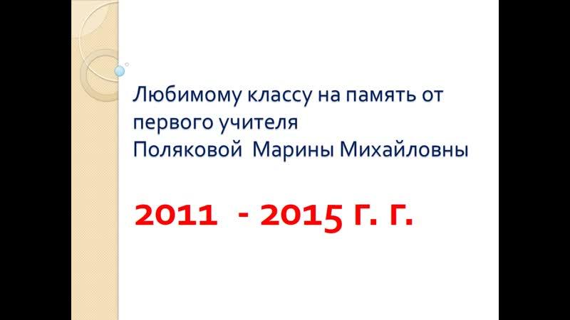 Выпуск 2011-2015