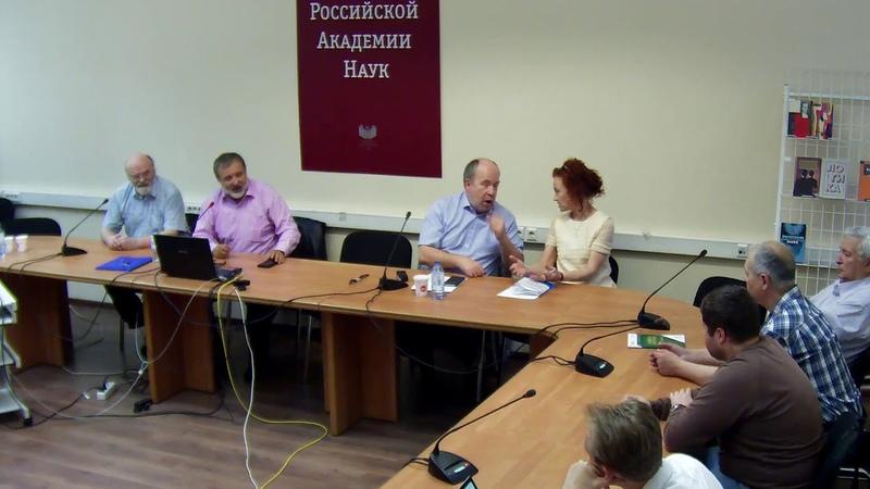V заседание дискуссионного клуба Центра философских коммуникаций Института философии РАН