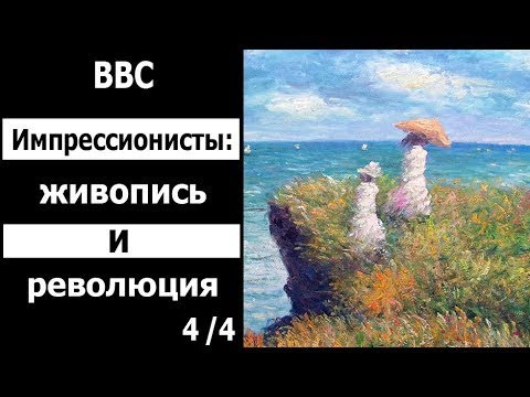 BBC Импрессионисты живопись и революция 4 4 Последний штрих