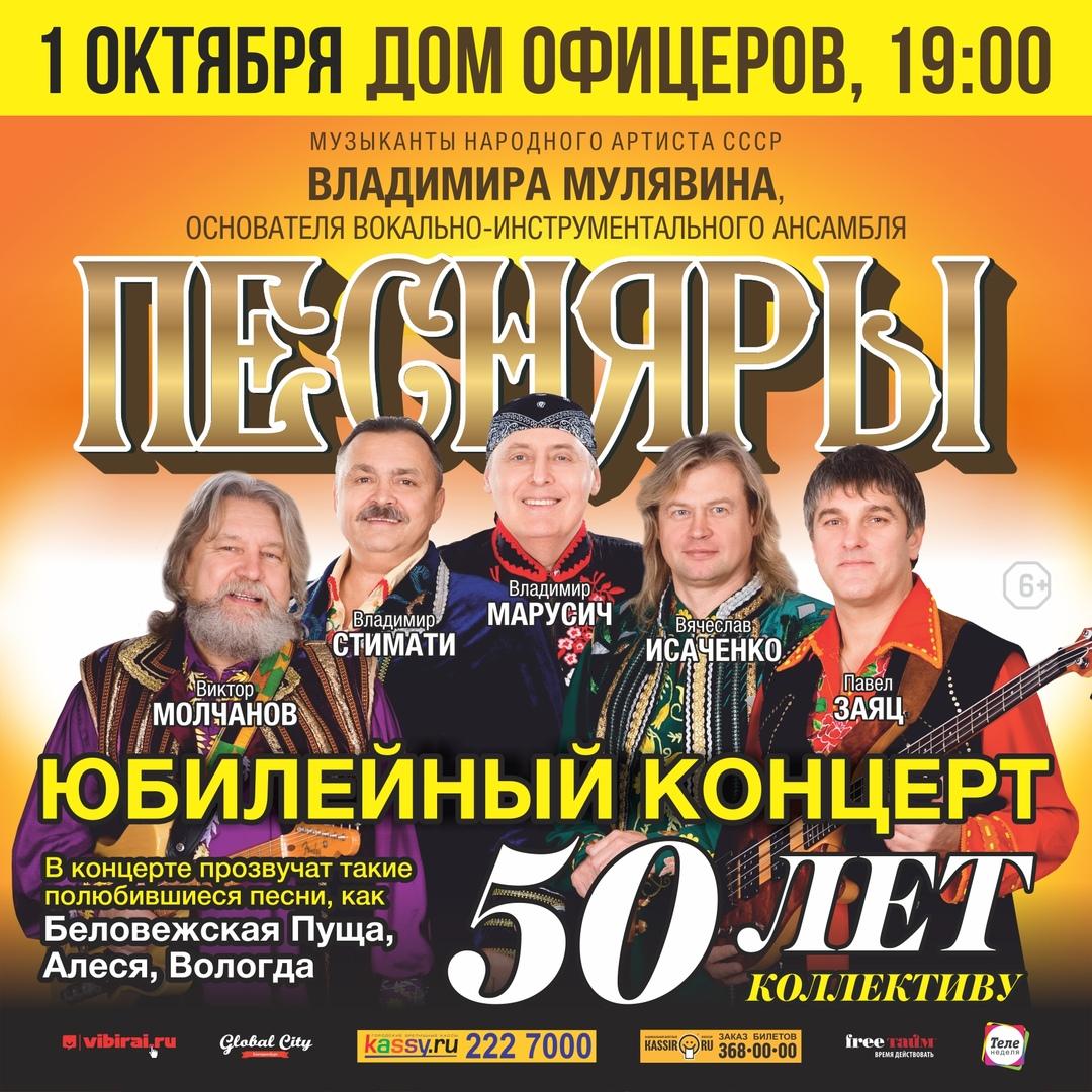 Афиша Екатеринбург Песняры / Екатеринбyрг / 01.10