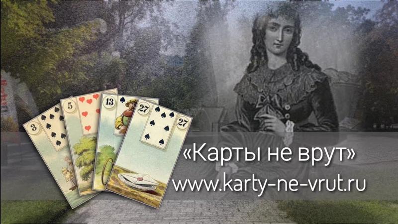 БОЛЬШОЙ РАСКЛАД ЛЕНОРМАН Часть 1.2. цепочка домов, полное чтение