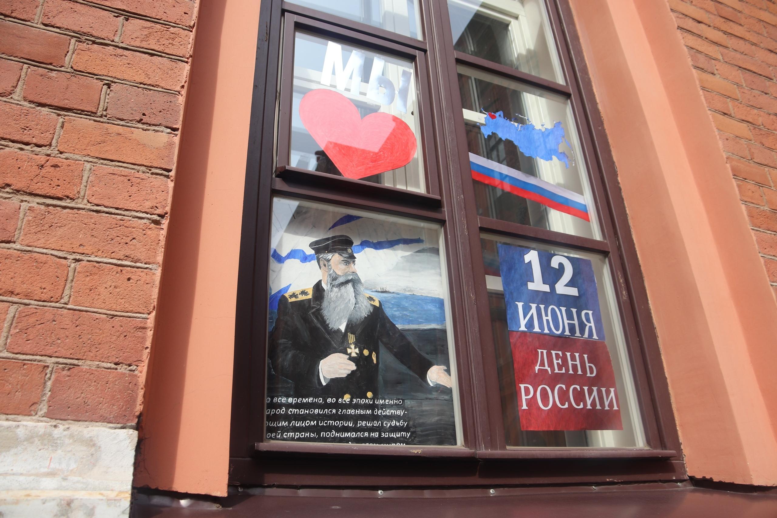 акции #ОКНАРОССИИ