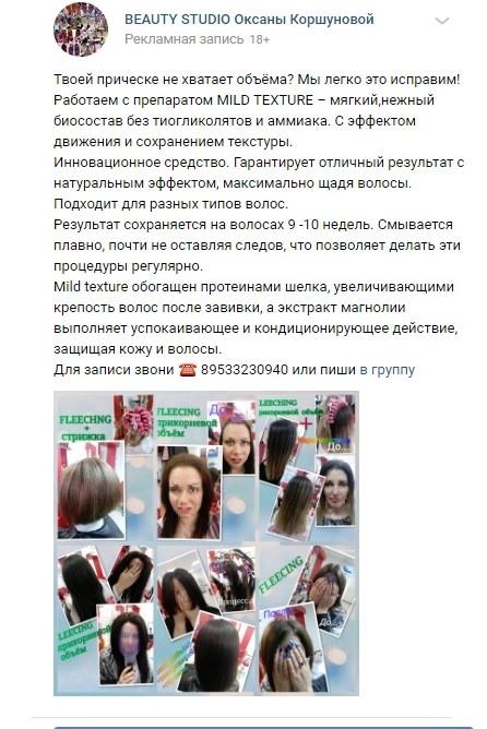 Кейс на прекрасную группу «BEAUTY STUDIO Оксаны Коршуновой», изображение №5