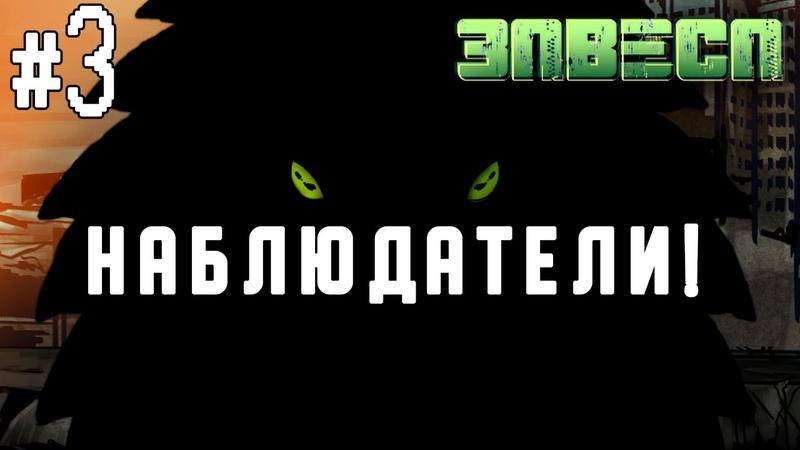 Завеса Shroud 3 Кампания по вербовке Русская визуальная новелла
