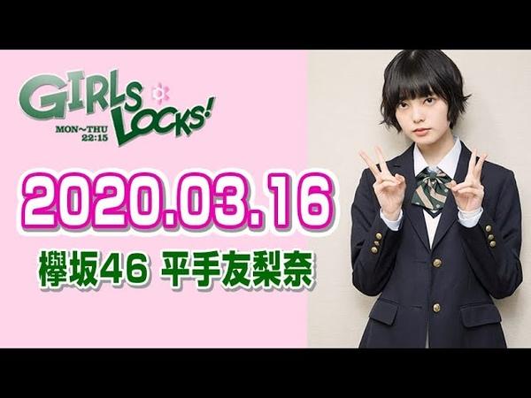 欅坂46 平手友梨奈 2020 03 16 GIRLS LOCKS