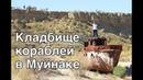 Узбекистан Муйнак 2018 Кладбище кораблей на Аральском море