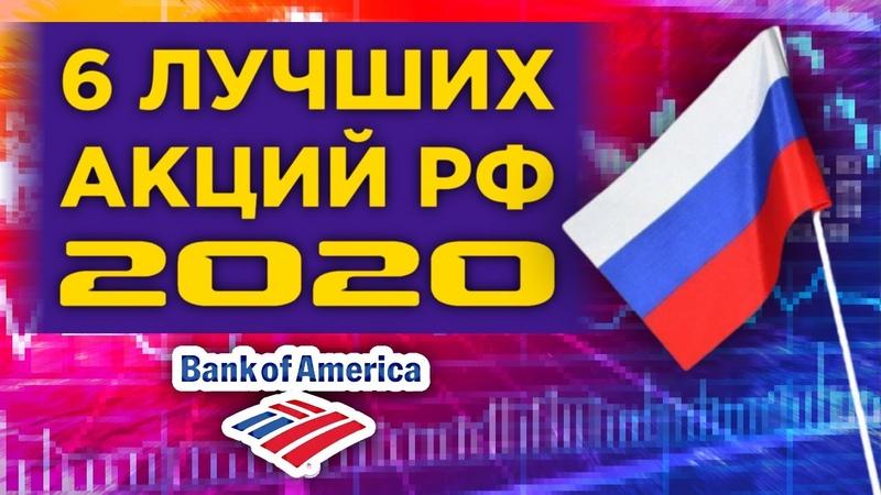 Топ 6 акций РФ по версии Bank of America Отскок Boeing и проблемы Twitter Новости экономики