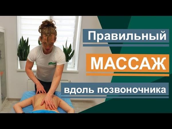 Массаж спины Как правильно делать массаж вдоль позвоночника Back massage