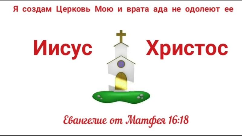 Восстановление Церковь Дерек Принс