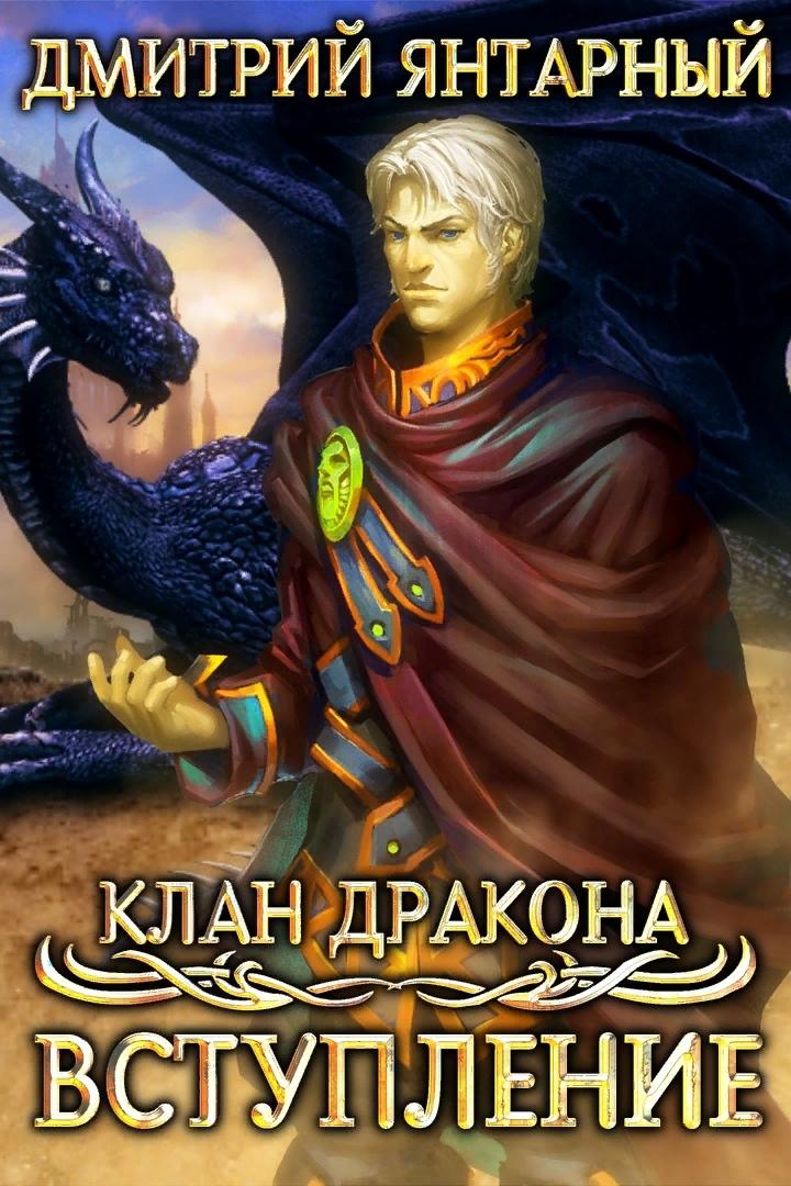 Клан Дракона: Вступление. Дмитрий Янтарный