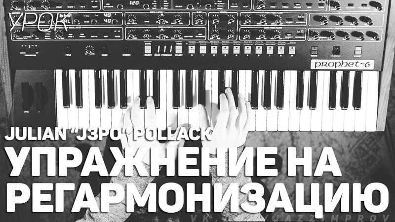Julian Pollack Регармонизация