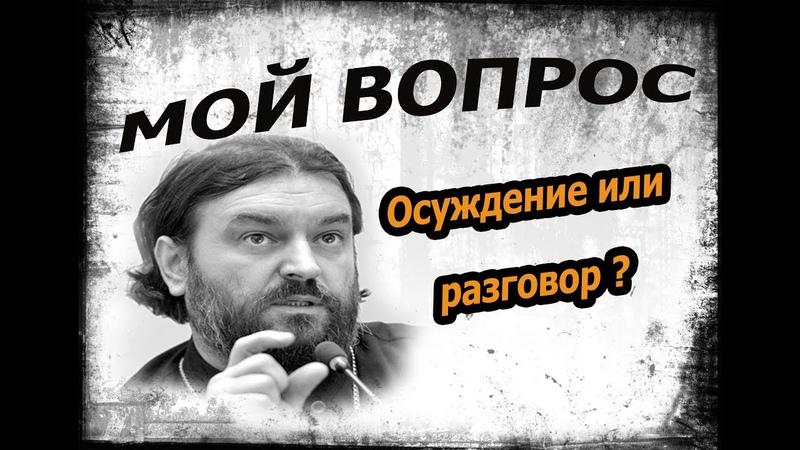 Где грань между осуждением и простым разговором? Протоиерей Андрей Ткачёв