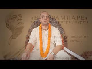 Баларамачарйа дас  ШБ : Сострадание истинное и ложное (Майапур)