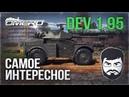 ЛУЧШЕЕ на DEV 1.95: SAV 20.12.48 (ИМБА), WZ305, AML 90, leKPz M41, Strv 103 и т.д. в War Thunder