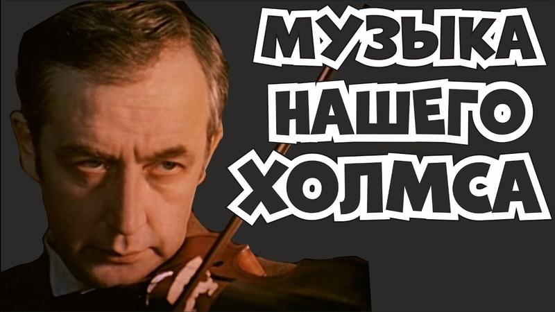 Музыка из сериала Приключения Шерлока Холмса и доктора Ватсона.