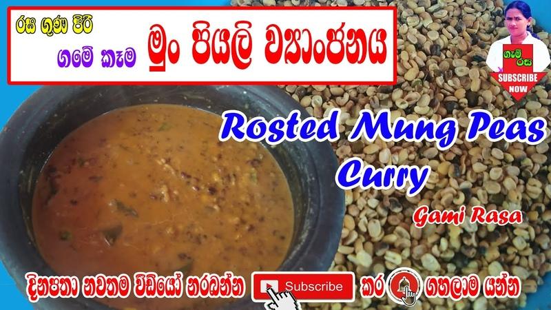 Roasted Mung Peas Curry බැදපු මුං පියලි ව්යංජනය @GAMI RASA