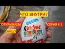ОТКРЫВАЕМ КИНДЕР СЮРПРИЗ. СЕРИЯ 1