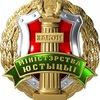Главное управление юстиции Могоблисполкома