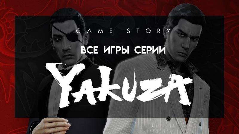 Все игры серии Yakuza 2005 2020
