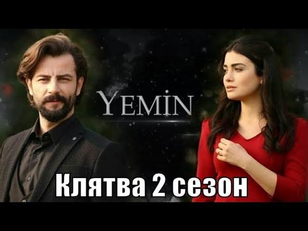Клятва Yemin 2 сезон 71, 72, 73, 74, 75, 76, 77, 78, 79, 80 серия анонс, сюжет