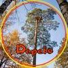 Прыжки с веревкой - Дерево (12 октября)