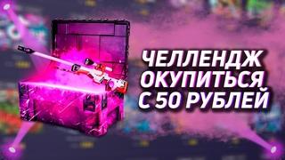 ОКУПИТЬСЯ С 50 РУБЛЕЙ НА ФОРСДРОП? ЧЕЛЛЕНДЖ! +промокод