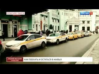 Андрей Малахов. Прямой эфир 13.02.2020 как поехать и остаться в живых : вся тайна такси #яндекстакси #ситимобайл #uber