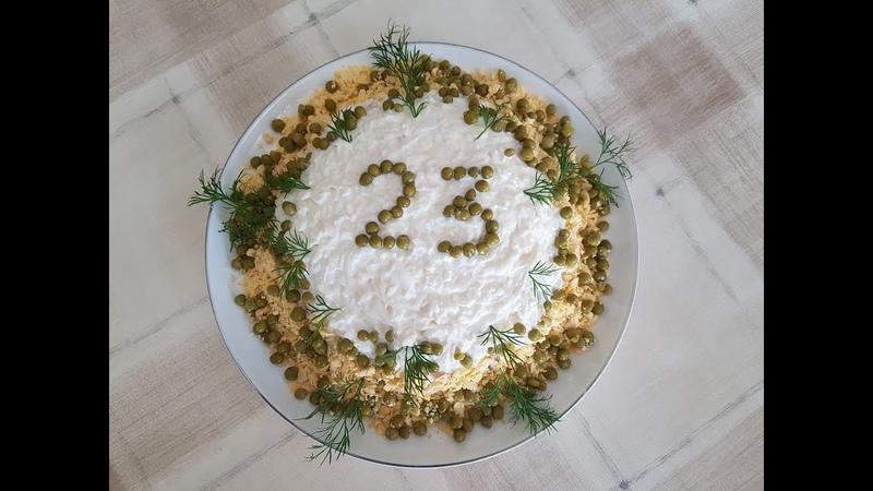 Салат 23 февраля Salat zum 23 Februar