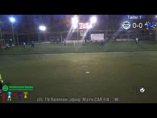 LFL-TV Прямой эфир. Матч CAR FIX - Ю