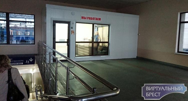 Вместо закрытой аптеки на брестском ЖД вокзале уже работает Табакерка