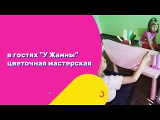 """в гостях цветочная мастерская """"У Жанны"""""""