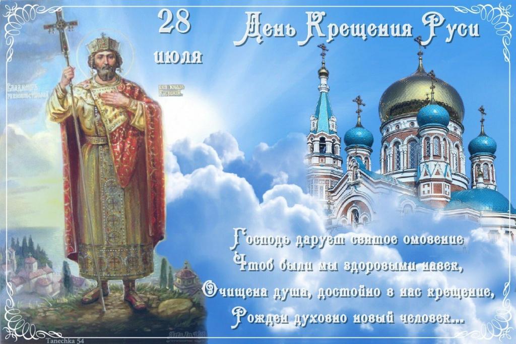 С ДНЕМ КРЕЩЕНИЯ РУСИ И ДНЕМ СВЯТОГО РАВНОАПОСТОЛЬНОГО ВЕЛИКОГО КНЯЗЯ ВЛАДИМИРА!