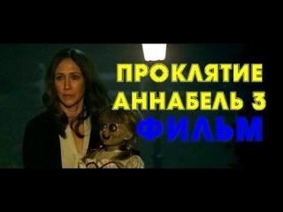 фильм про куклу Проклятие Аннабель 3 ужасы мистика 2019 на русском языке