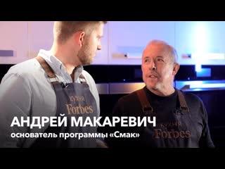 Андрей Макаревич на Кухне Forbes: о цензуре на Первом и еде миллиардеров