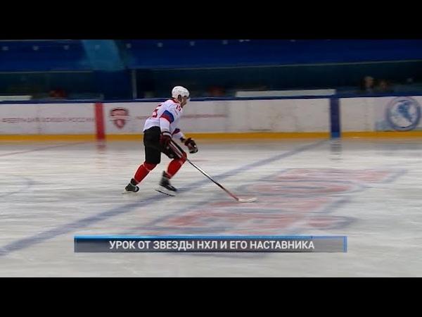 УРОК ОТ ЗВЕЗДЫ НХЛ И ЕГО НАСТАВНИКА