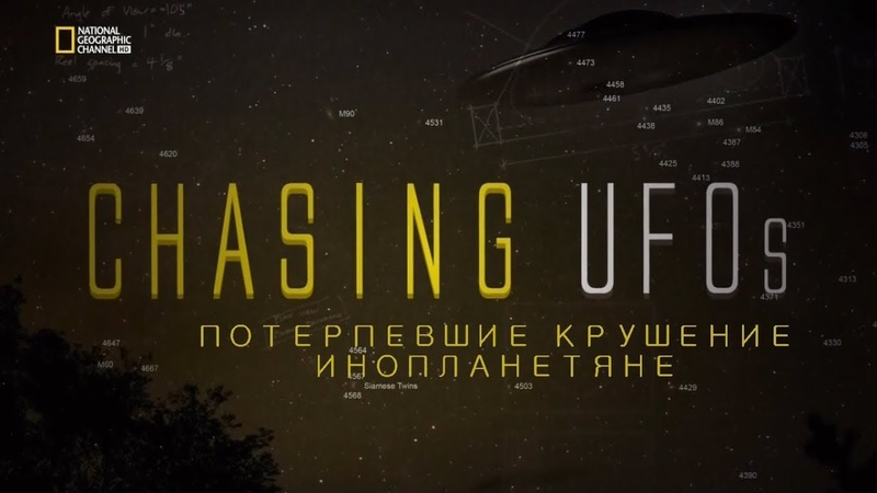 Потерпевшие крушение инопланетяне | В погоне за НЛО | National Geographic | 2012