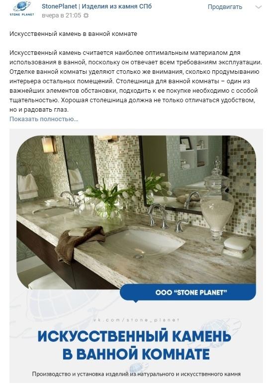 Кейс: В строительную компанию 747 подписчиков, 126 заявок и 9 клиентов средним чеком 70 тыс руб из Вконтакте?, изображение №9