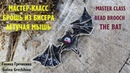Мастер класс брошь из бисера Летучая мышь   Master class bead brooch Bat