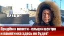 Платошкин придём к власти ельцин центра и памятника здесь не будет Свердловск