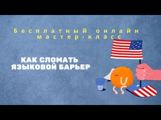 "Онлайн мастер-класс ""5 шагов навстречу языку"""