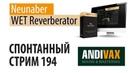 AV CC 194 - Neunaber WER Reverberator РОЗЫГРЫШ 3 ЛИЦЕНЗИЙ