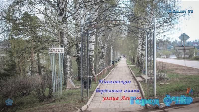 Город ОЧЁР