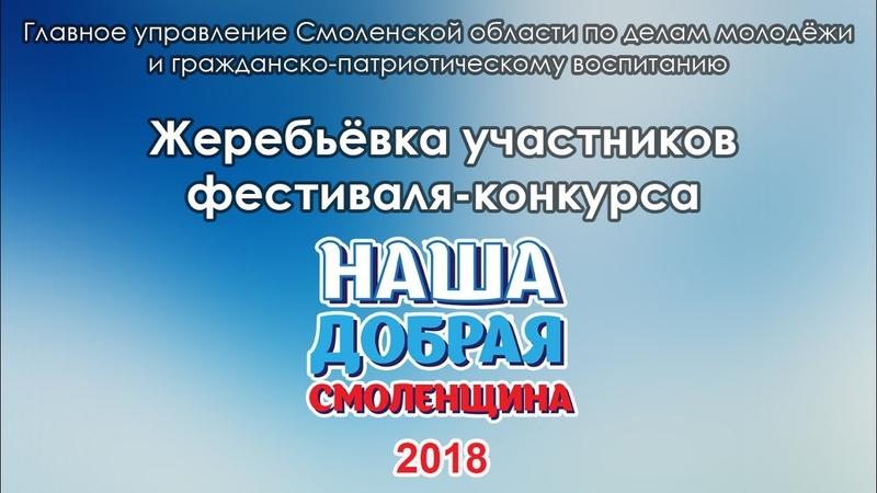 Жеребьевка среди участников фестиваля конкурса Наша добрая Смоленщина 2018