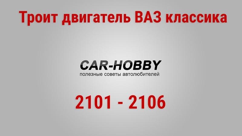 Почему троит двигатель ВАЗ 2101 2103 2106