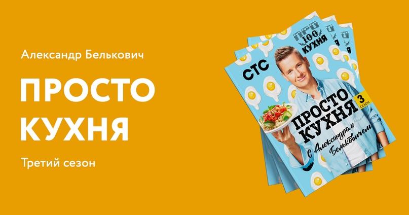 Смотрите передачу «ПроСТО Кухня» на СТС? Обаятельный повар Александр Белькович у...
