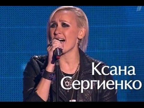 Ксана Сергиенко Почему шоу Голос 3 5 выпуск от 03.10.2014