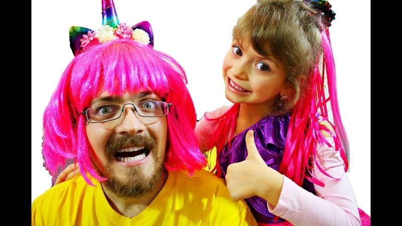 Daddy as a unicorn بابا باعتباره وحيد القرن Veroni4ka pretend to play with dad