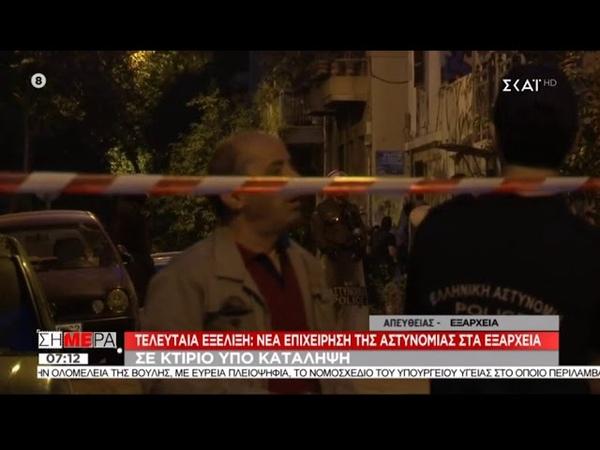 Newpost.gr Επιχειρήσεις από την ΕΛ.ΑΣ σε δύο υπό κατάληψη κτίρια